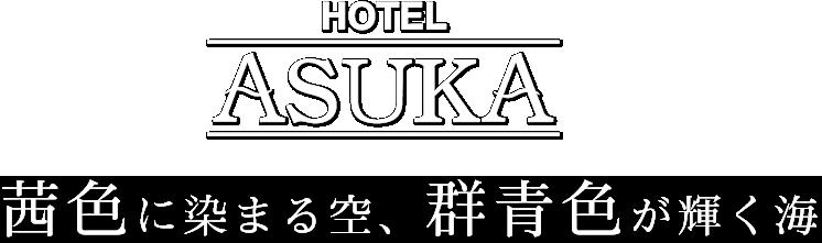HOTEL ASUKA 茜色に染まる空、群青色が輝く海